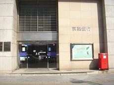 京葉銀行前