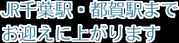 JR千葉駅・都賀駅までお迎えに上がります